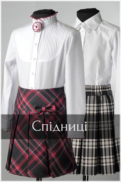 Шкільна форма для дівчат 1-4 класів a1675c89f7831